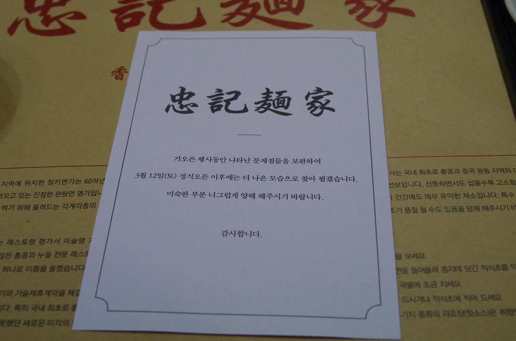 chunkymyeonga