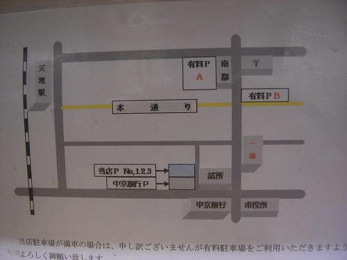 麺屋一徳@天理市-02