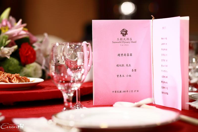 [婚禮紀錄]紀凱與惠玉 婚禮喜宴紀錄-036