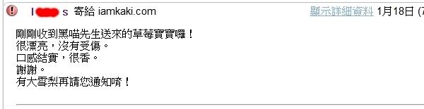 草莓 回函 20110118_01