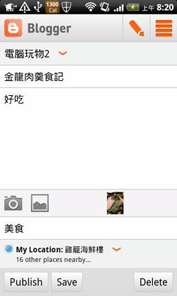 blogger app-02