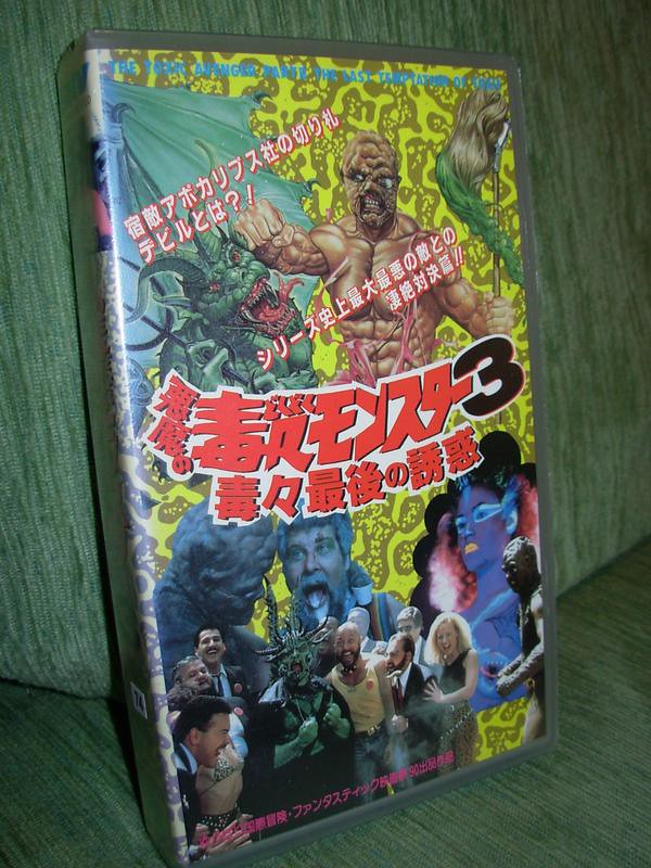 Toxic Avenger 3 (VHS Box)