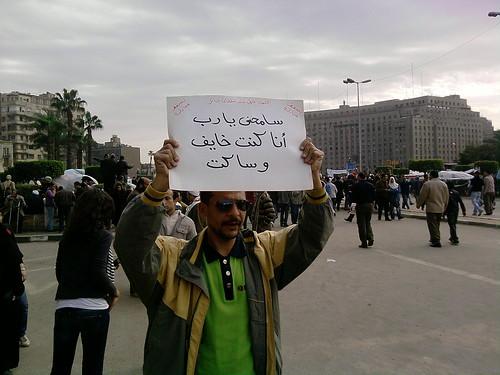 اعترافات مواطن مصري حر: سامحني يا رب! أنا كنت خايف و ساكت