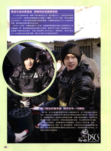 Kim Hyun Joong Play Taiwanese Magazine