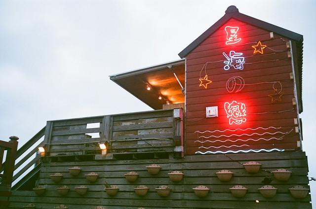 蘆竹海湖星海之戀Cafe