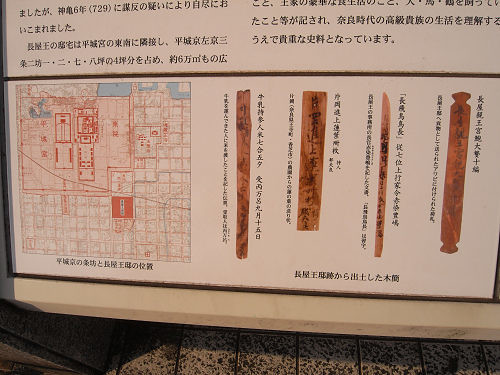 長屋王邸跡(イトーヨーカドー)-04