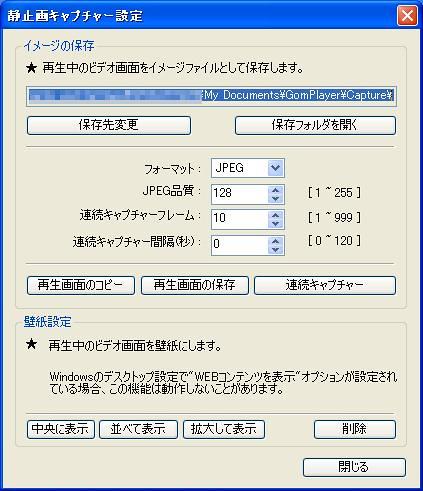 静止画キャプチャー設定 20110225 00612