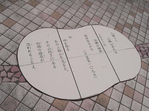仏教伝来の地@桜井市-07