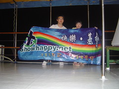 DSC04243 (Wicka Chan) Tags:  showhappy 2006