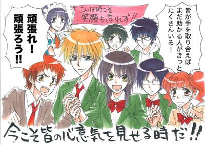 Seiyus y Mangakas dando apoyo a Japón 5575465261_b17a195d9a