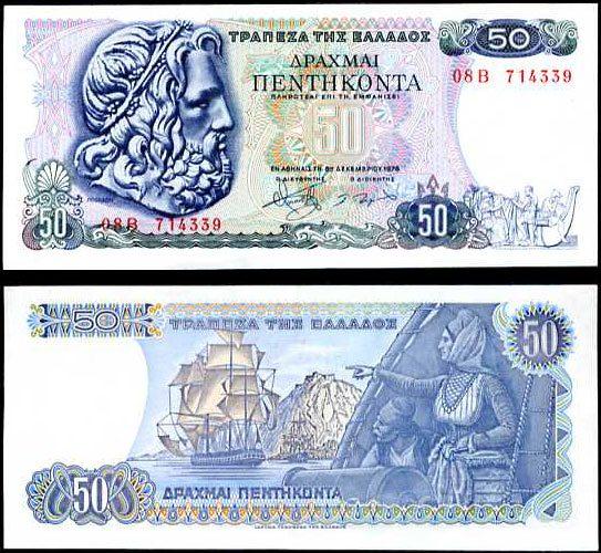 50 Drachiem Grécko 1977, P199