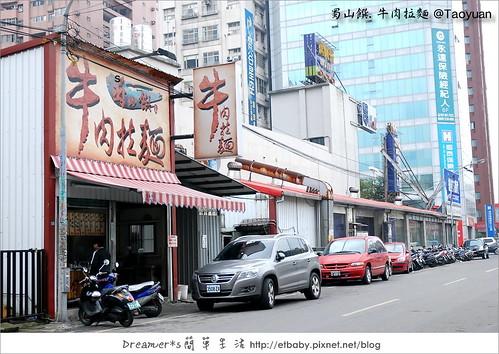 蜀山饌牛肉拉麵