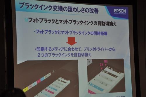 EPSON PX-5V Blogger Meeting_035