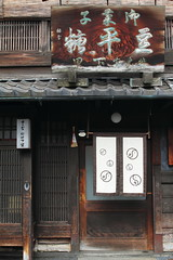 The tradition (Teruhide Tomori) Tags: old travel building classic japan shop architecture store kyoto    gion wagashi wooded noren