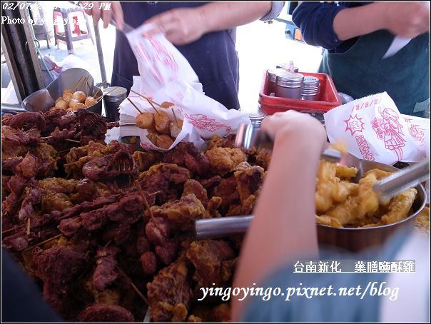 台南新化_藥膳鹽酥雞20110207_R0017806