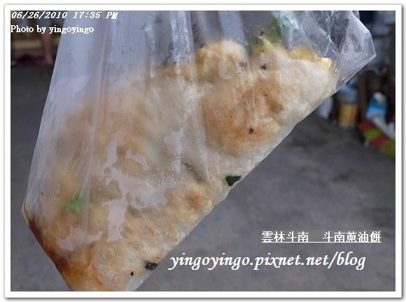 雲林斗南_斗南蔥油餅20100626_R0013193