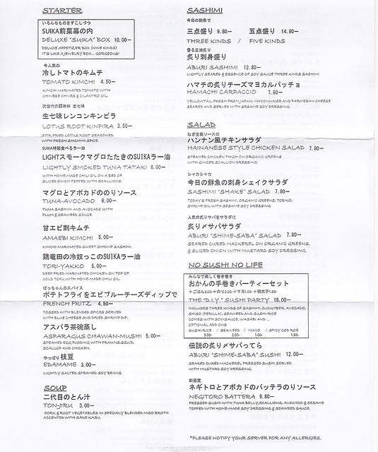 suika_menu2