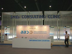 SMEs Consulting Clinic