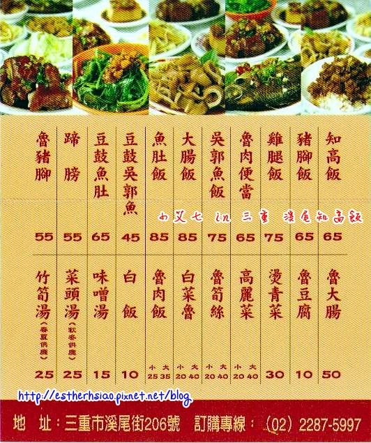 21 知高飯名片