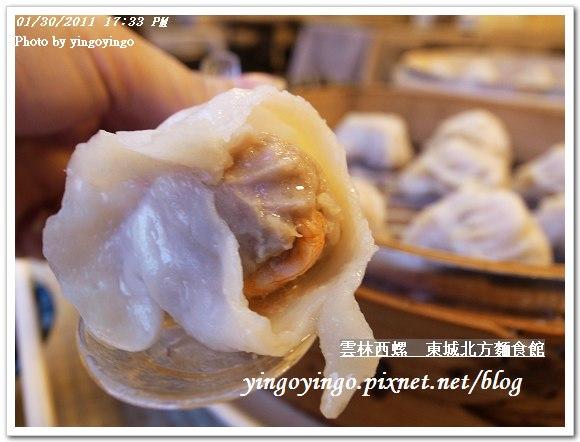 雲林西螺_東城北方麵食館20110130_R0017676