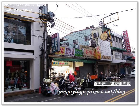 20110203初一_郭家雞肉飯R0017701
