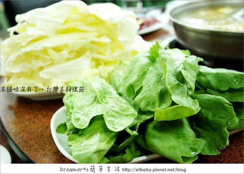茼蒿菜、高麗菜