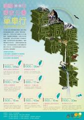 建國100年國家公園單車活動海報