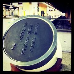 ふるさとの 訛りなつかし 停車場の 人ごみの中に そを 聴きにゆく 啄木 (psyt) Tags: station japan square tokyo ueno squareformat tanka 上野駅 takubokuishikawa 石川啄木 短歌 iphoneography instagramapp xproii uploaded:by=instagram