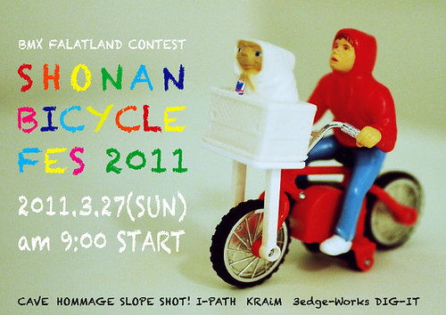 SHONAN BICYCLE FES 2011