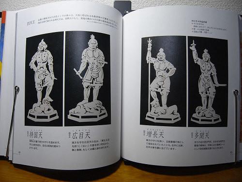 書評『仏像の切り紙』-08