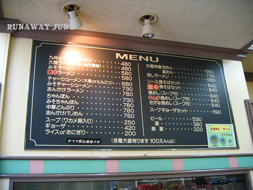 Menu for Ramen. Say what?