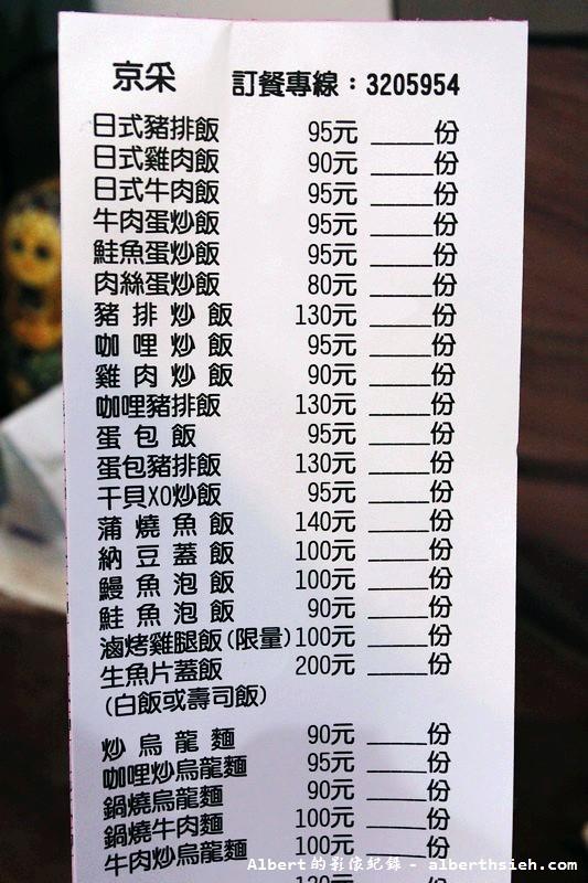 桃園龜山銘傳大學周邊美食
