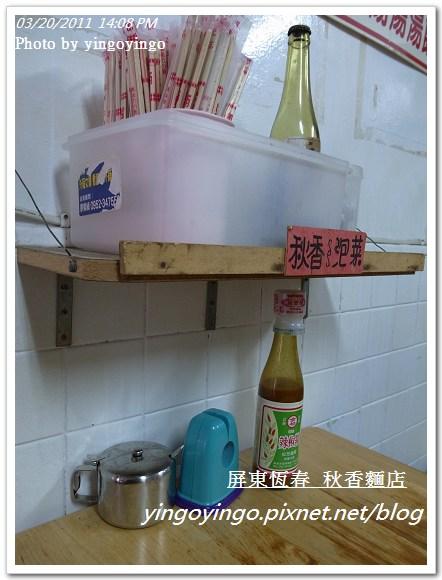 屏東恆春_秋香麵店20110320_R0018569