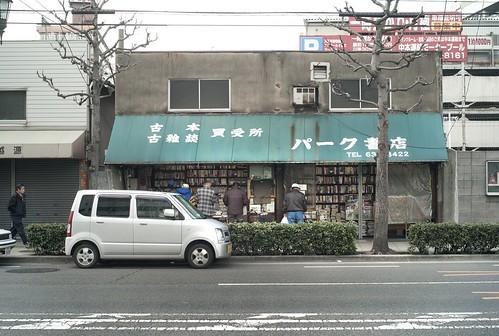 080308.023 大阪市浪速区恵美須西