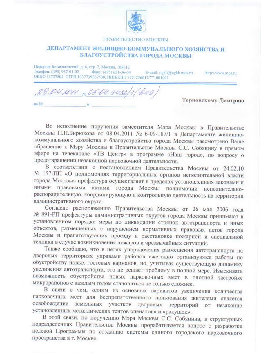 Терновскому1 мини