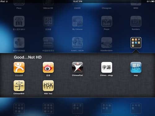 的iPad学习汉语应用程序