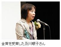 110524 - 『2011年度JASRAC賞』由1995年動畫歌《残酷な天使のテーゼ》勇奪金賞!