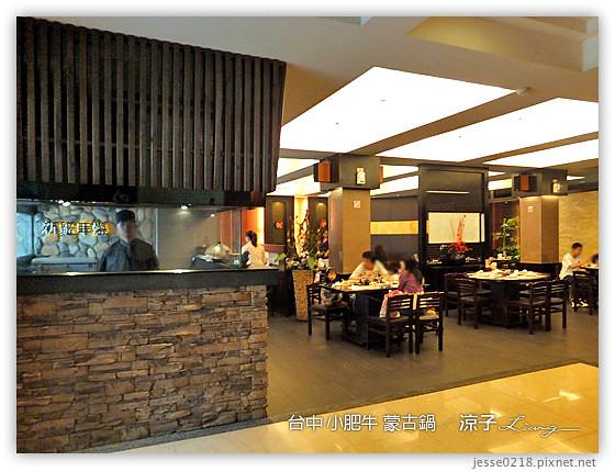 台中 小肥牛 蒙古鍋 9