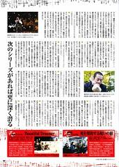 オトナファミ (2011/05) P.67