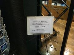 IMG_3114 (whaleforset) Tags: japan tokyo earthquake hiyoshi