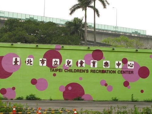 2011台北花博-兒童育樂中心.JPG