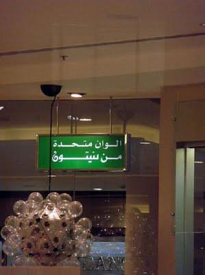 arab_censorship_34