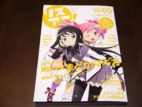 リスアニ! Vol.05 (SONY MAGAZINES ANNEX 第 524号) 表紙