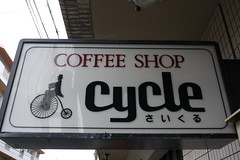 Kyoto Cycle Cafe