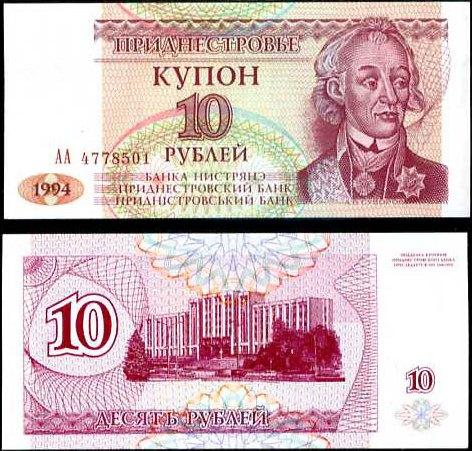 10 Rublov Podnestersko 1994, Pick 18