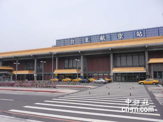 臺北松山機場Taipei SonShan Airport