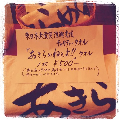 @charbenchar 「あきらめねーょ」タオル30本追加お願いします!