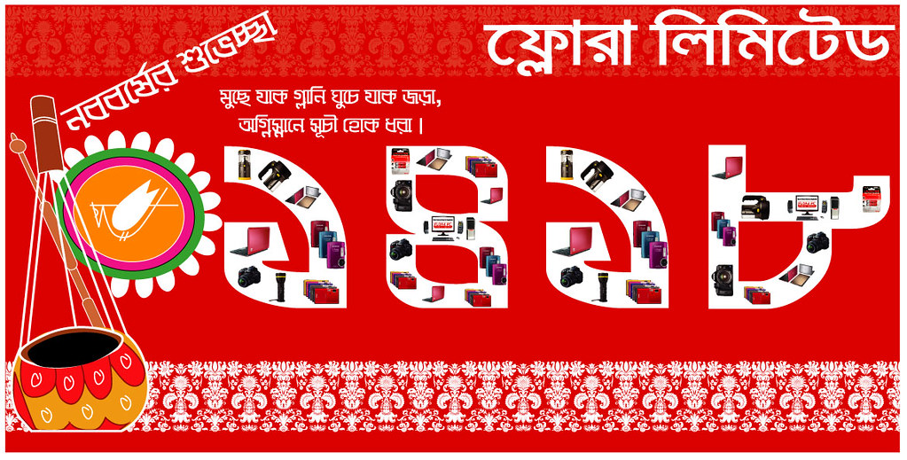 Bangla Noboborsho 1418