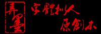《弄墨》-字体拟人原创本-初宣 - 幻世焰华 - 幻    世    焰 华