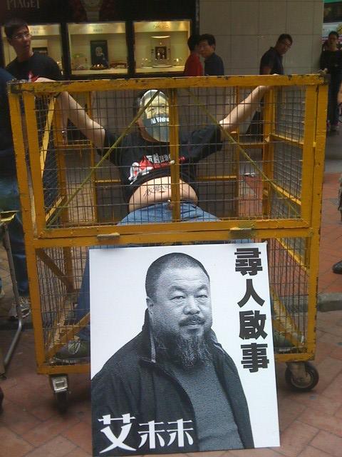香港支聯會籲釋放艾未未
